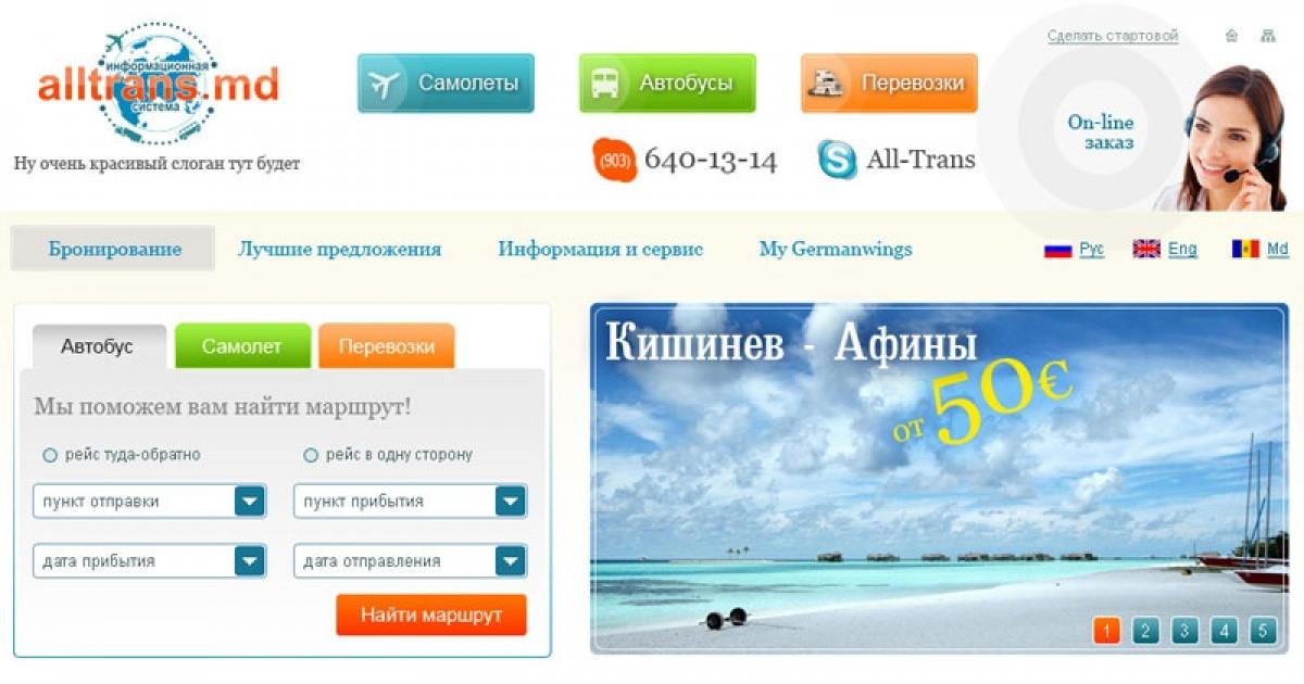 Молдова создание сайтов яковлев ткачев раскрутка сайтов скачать